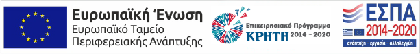 ΕΣΠΑ Επιχειρησιακό πρόγραμμα Κρήτη 2014-2020