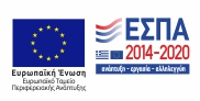 ΕΣΠΑ 2014-2020 Επιχειρησιακό πρόγραμμα